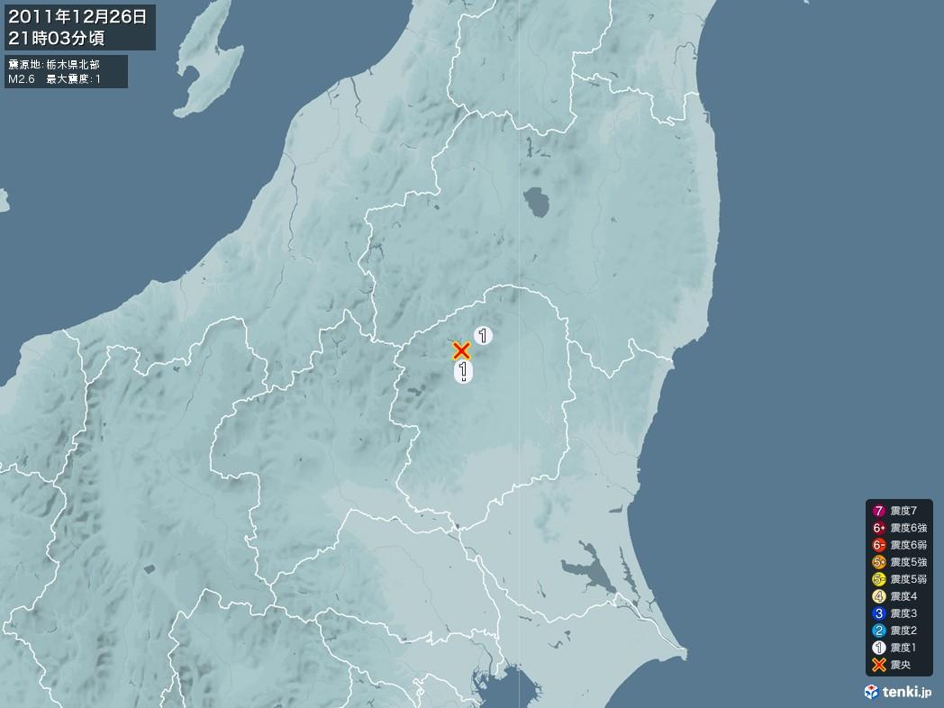 地震情報 2011年12月26日 21時03分頃発生 最大震度:1 震源地:栃木県北部(拡大画像)