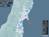 2011年12月27日02時56分頃発生した地震