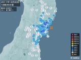 2011年12月30日18時35分頃発生した地震