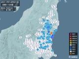 2011年12月31日08時11分頃発生した地震
