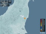 2012年01月02日04時28分頃発生した地震