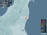 2012年01月02日17時28分頃発生した地震
