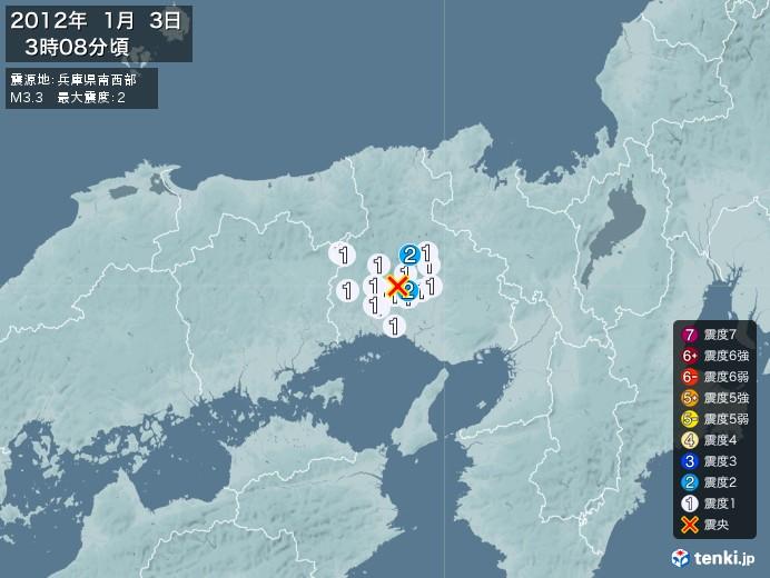 地震情報(2012年01月03日03時08分発生)