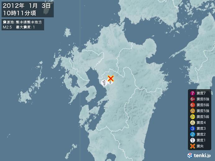 地震情報(2012年01月03日10時11分発生)