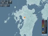 2012年01月03日10時11分頃発生した地震