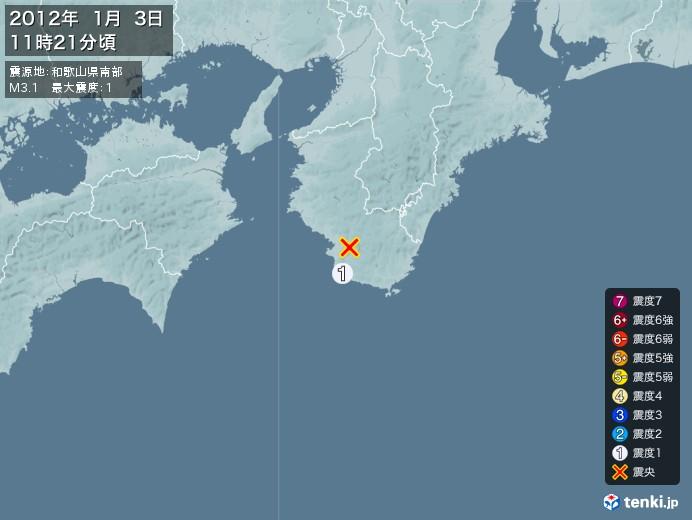 地震情報(2012年01月03日11時21分発生)