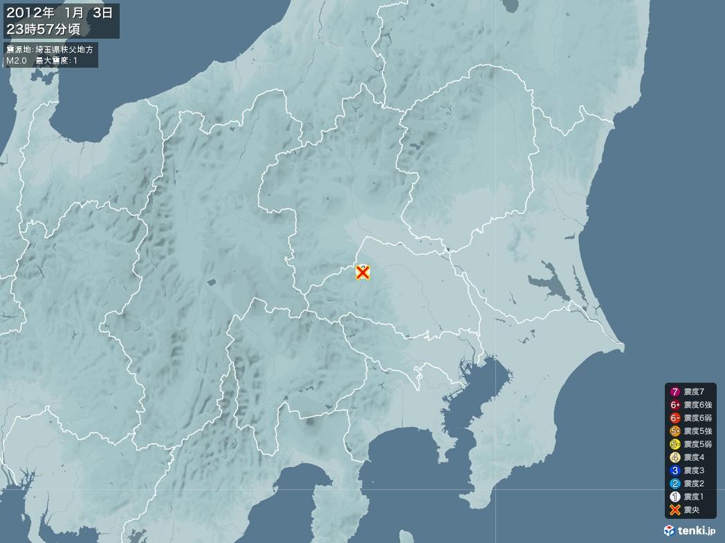 地震情報 2012年01月03日 23時57分頃発生 最大震度:1 震源地:埼玉県秩父地方(拡大画像)