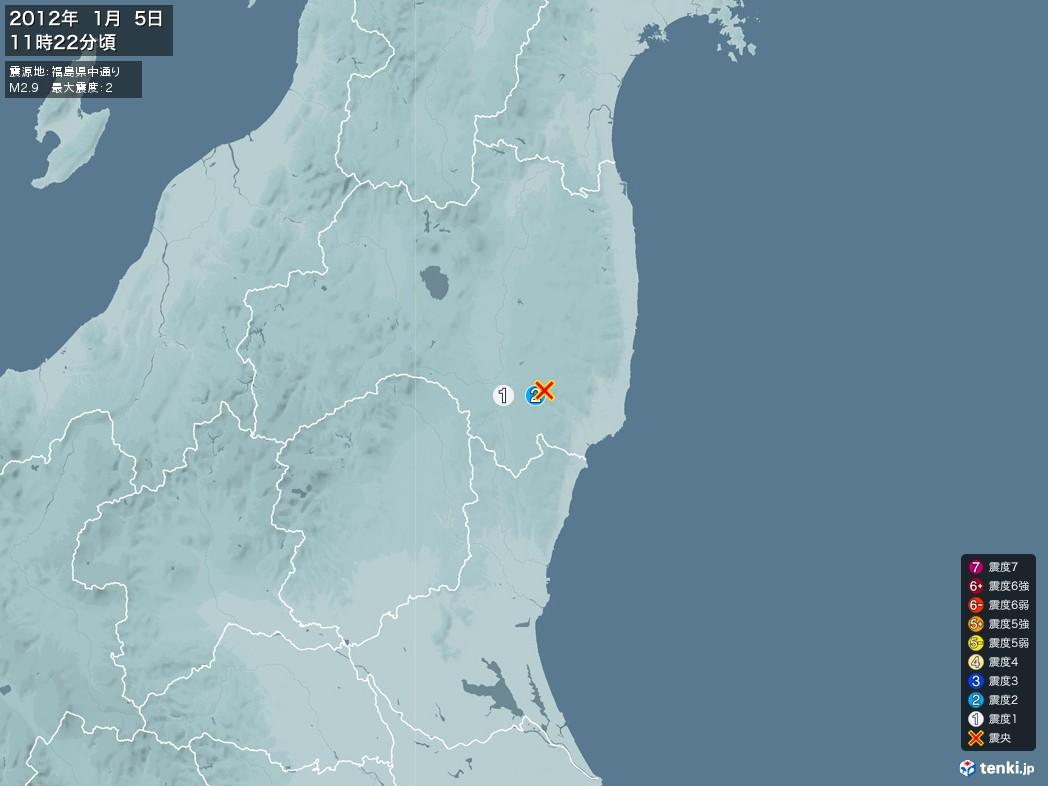 地震情報 2012年01月05日 11時22分頃発生 最大震度:2 震源地:福島県中通り(拡大画像)