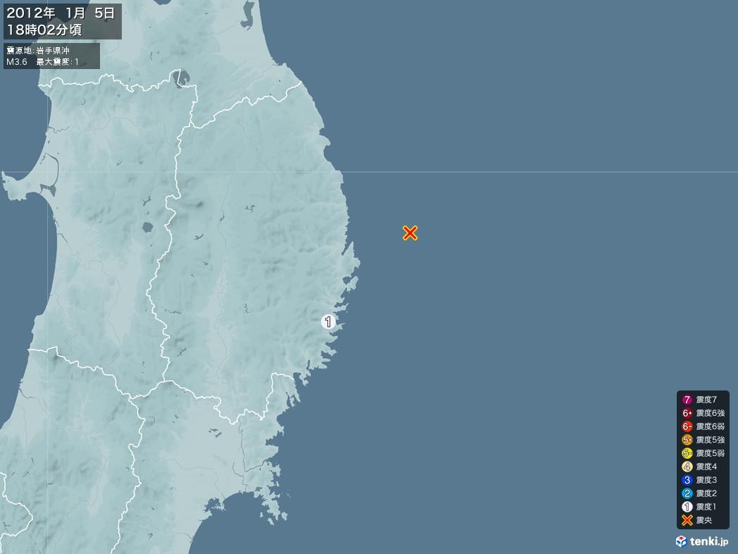 地震情報 2012年01月05日 18時02分頃発生 最大震度:1 震源地:岩手県沖(拡大画像)
