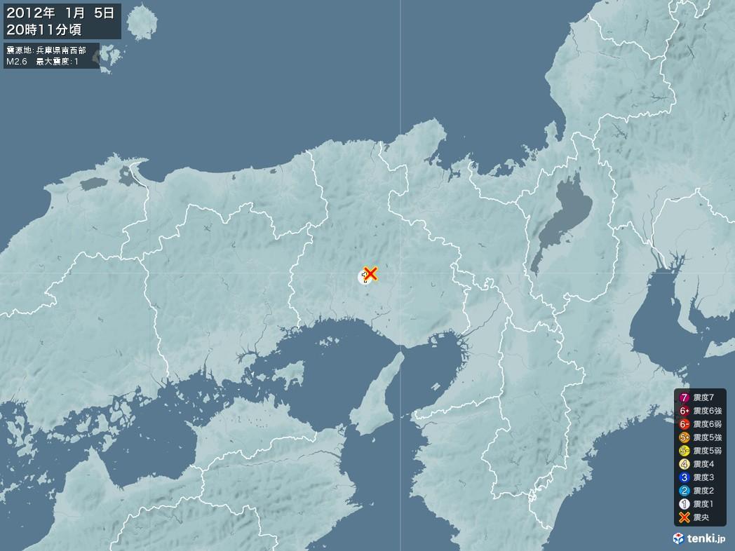 地震情報 2012年01月05日 20時11分頃発生 最大震度:1 震源地:兵庫県南西部(拡大画像)