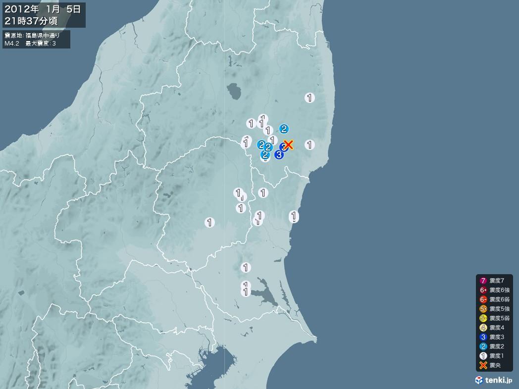 地震情報 2012年01月05日 21時37分頃発生 最大震度:3 震源地:福島県中通り(拡大画像)