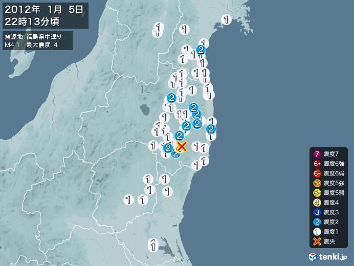 地震情報(2012年01月05日22時13分発生)