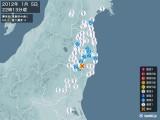2012年01月05日22時13分頃発生した地震