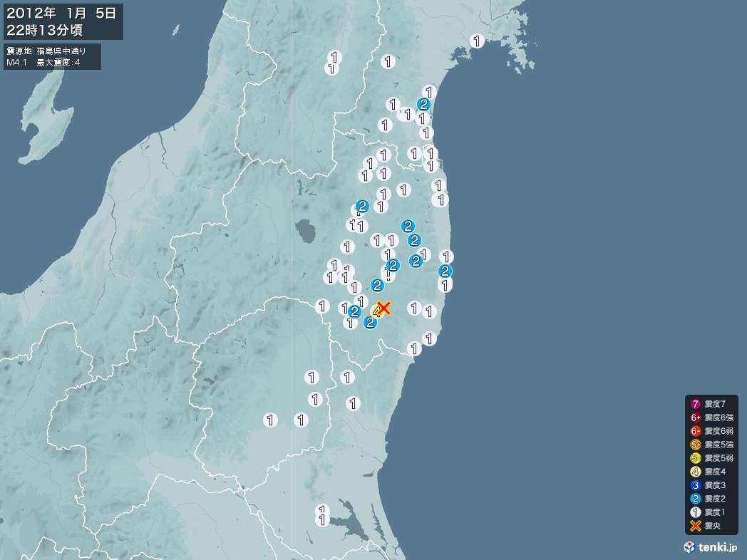 地震情報 2012年01月05日 22時13分頃発生 最大震度:4 震源地:福島県中通り(拡大画像)