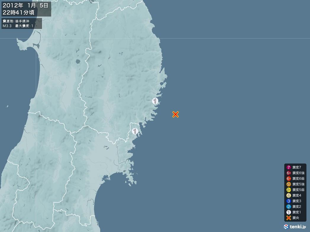 地震情報 2012年01月05日 22時41分頃発生 最大震度:1 震源地:岩手県沖(拡大画像)