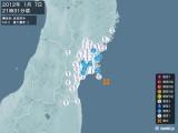 2012年01月07日21時31分頃発生した地震