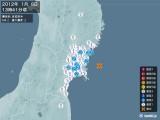 2012年01月08日13時41分頃発生した地震