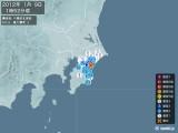 2012年01月09日01時52分頃発生した地震