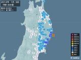 2012年01月09日07時13分頃発生した地震