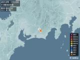 2012年01月10日11時34分頃発生した地震
