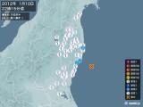 2012年01月10日22時15分頃発生した地震