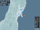 2012年01月11日08時23分頃発生した地震
