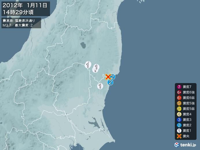 地震情報(2012年01月11日14時29分発生)