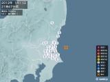 2012年01月11日21時47分頃発生した地震
