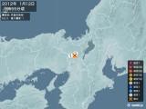 2012年01月12日09時55分頃発生した地震