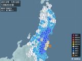 2012年01月12日12時20分頃発生した地震