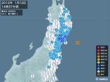 2012年01月12日14時37分頃発生した地震