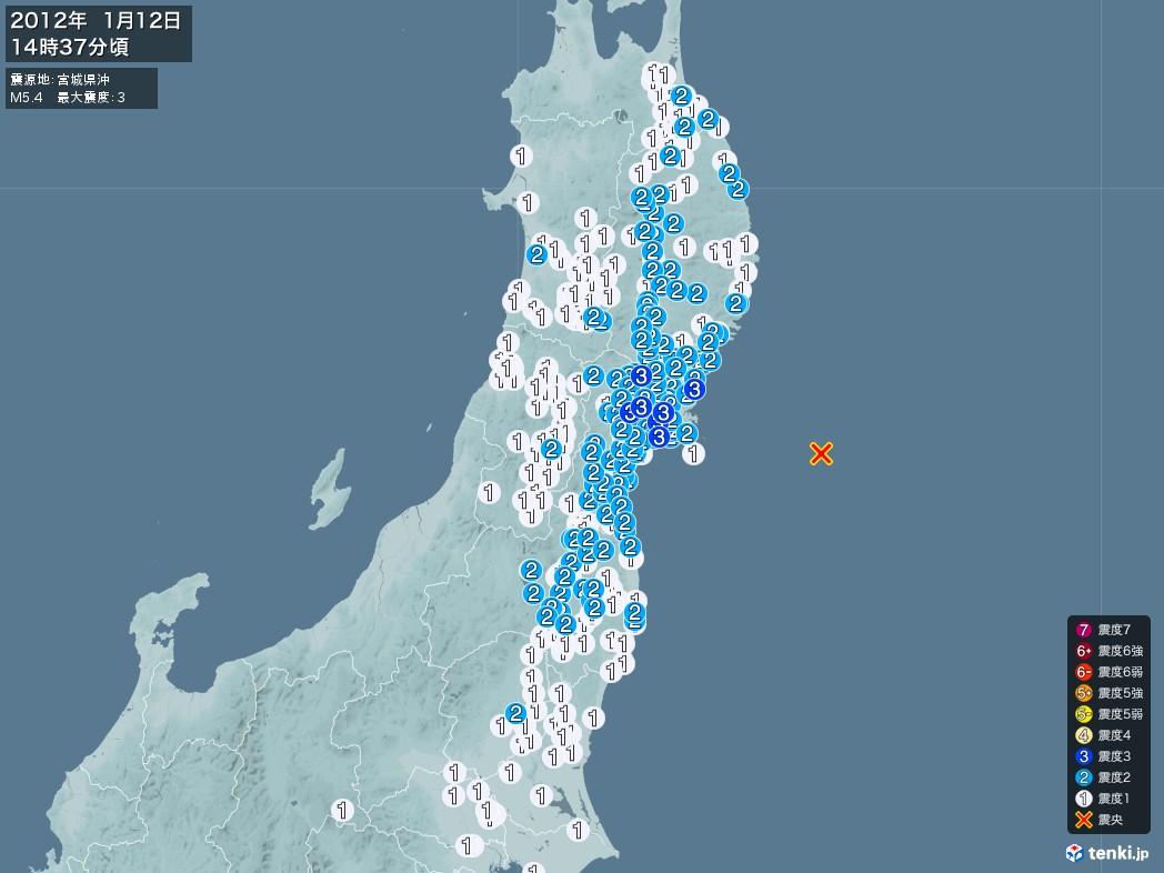 地震情報 2012年01月12日 14時37分頃発生 最大震度:3 震源地:宮城県沖(拡大画像)