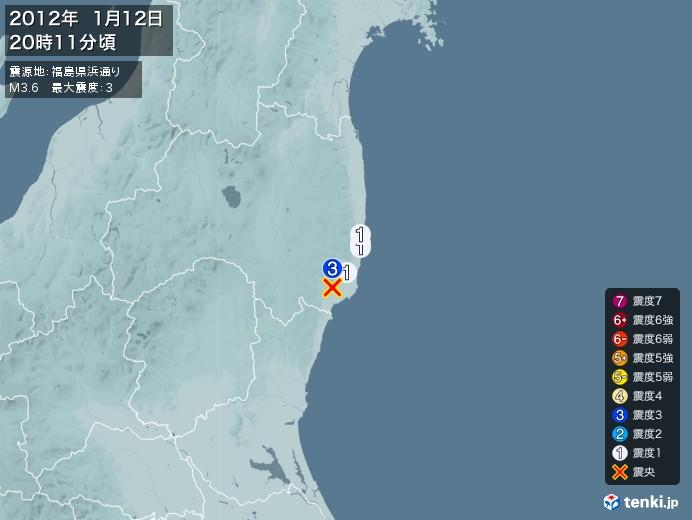 地震情報(2012年01月12日20時11分発生)