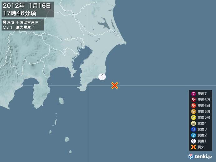 地震情報(2012年01月16日17時46分発生)