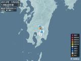 2012年01月22日13時44分頃発生した地震