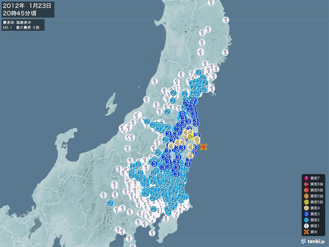 地震情報 2012年01月23日 20時45分頃発生 最大震度:5弱 震源地:福島県沖(拡大画像)