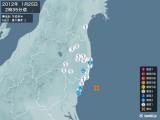 2012年01月25日02時35分頃発生した地震