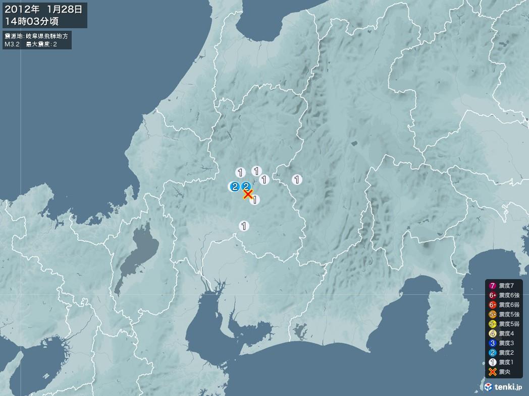地震情報 2012年01月28日 14時03分頃発生 最大震度:2 震源地:岐阜県飛騨地方(拡大画像)