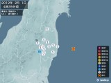 2012年02月01日04時35分頃発生した地震