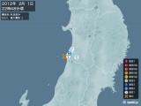 2012年02月01日22時48分頃発生した地震