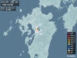 2012年02月03日05時16分頃発生した地震