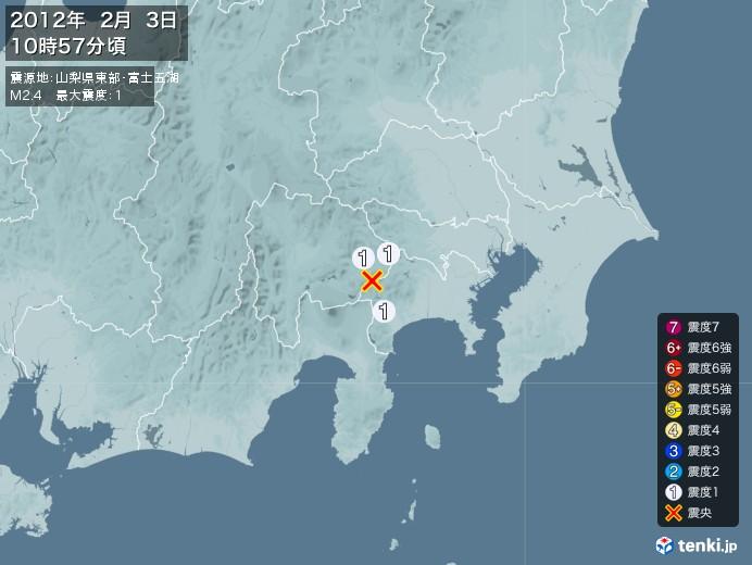 地震情報(2012年02月03日10時57分発生)