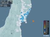 2012年02月03日18時59分頃発生した地震