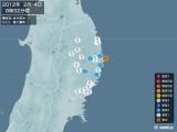 2012年02月04日08時32分頃発生した地震
