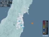 2012年02月07日07時39分頃発生した地震