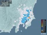 2012年02月07日22時38分頃発生した地震