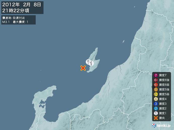 地震情報(2012年02月08日21時22分発生)