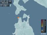 2012年02月09日04時22分頃発生した地震
