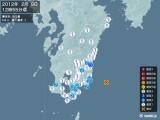 2012年02月09日12時55分頃発生した地震