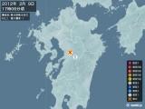 2012年02月09日17時06分頃発生した地震